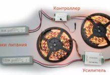 Как подключить RGB ленту