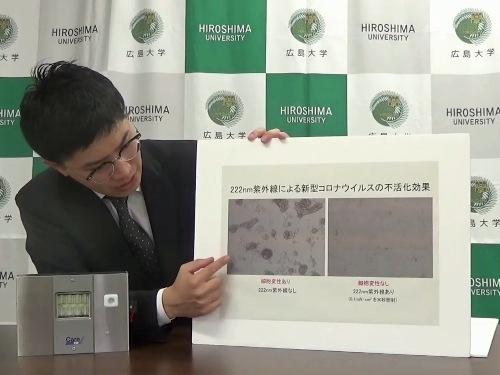 Университет Хиросимы в Японии доказал, что свет UVC 222 нм эффективно деактивирует вирус SARS-CoV-2
