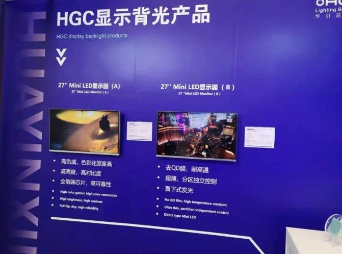 HGC представляет серию мини-светодиодной подсветки на DIC EXPO 2021